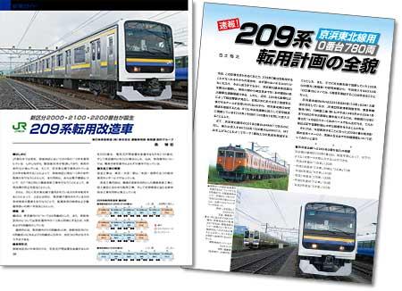 『鉄道ファン』2009年11月号