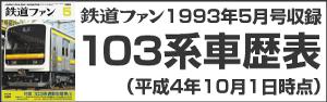 103系車歴表