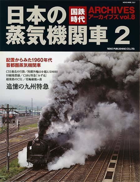 日本の蒸気機関車 2