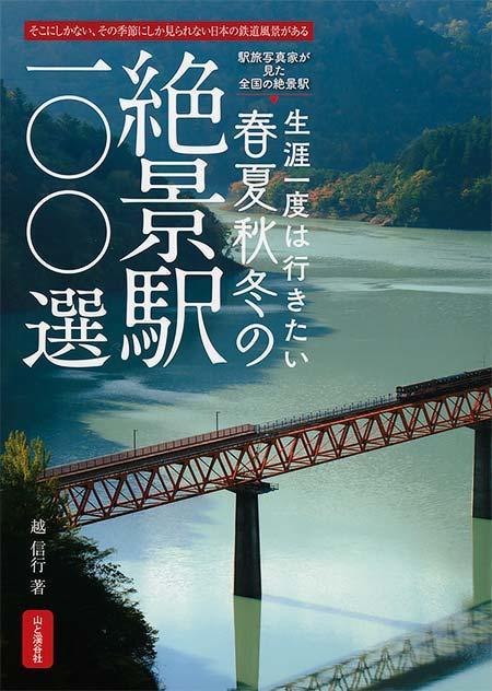 春夏秋冬の絶景駅100選