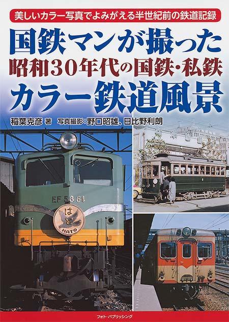 昭和30年代の国鉄・私鉄 カラー鉄道風景