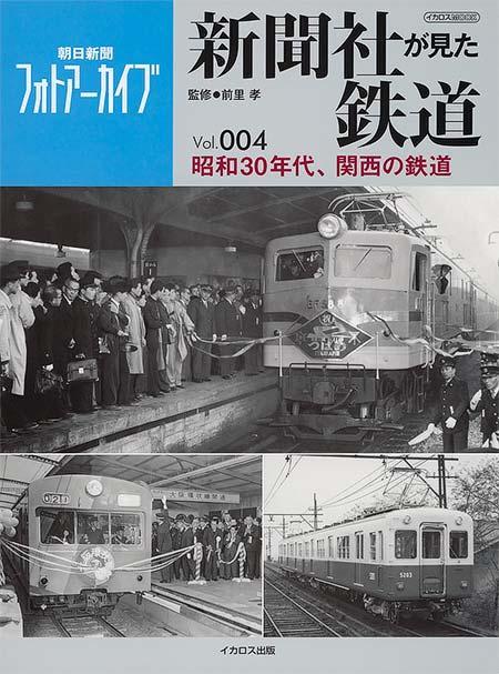 昭和30年代、関西の鉄道