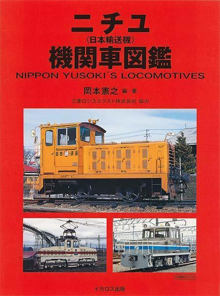 ニチユ(日本輸送機)機関車図鑑