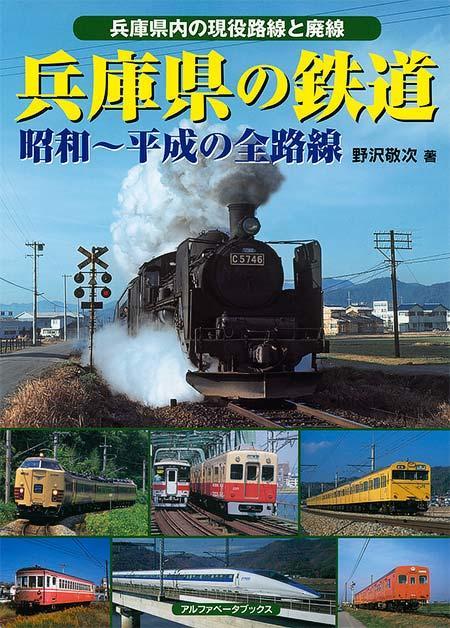 兵庫県の鉄道