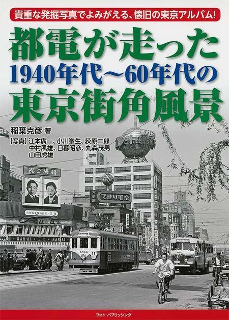 都電が走った 1940年代~60年代の東京街角風景