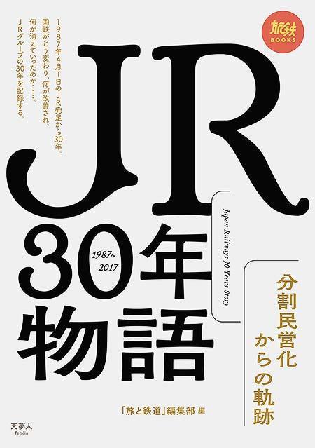 JR30年物語