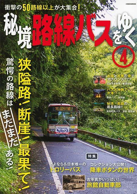 秘境路線バスをゆく4