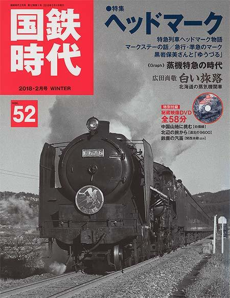 国鉄時代 vol.52