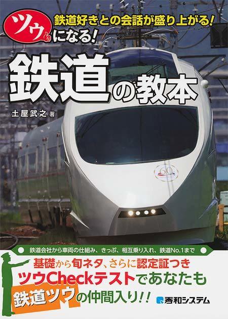 鉄道の教本
