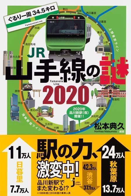JR山手線の謎 2020