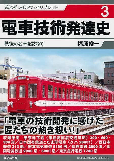 電車技術発達史