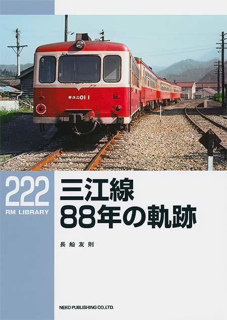 三江線 88年の軌跡