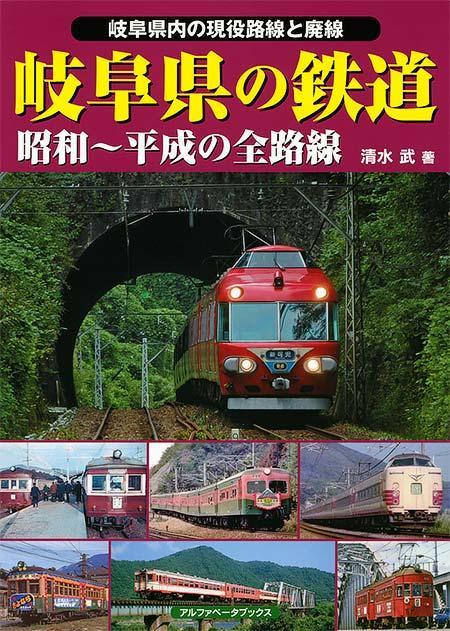 岐阜県の鉄道