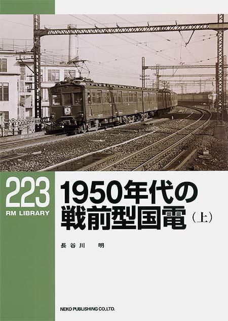1950年代の戦前型国電(上)