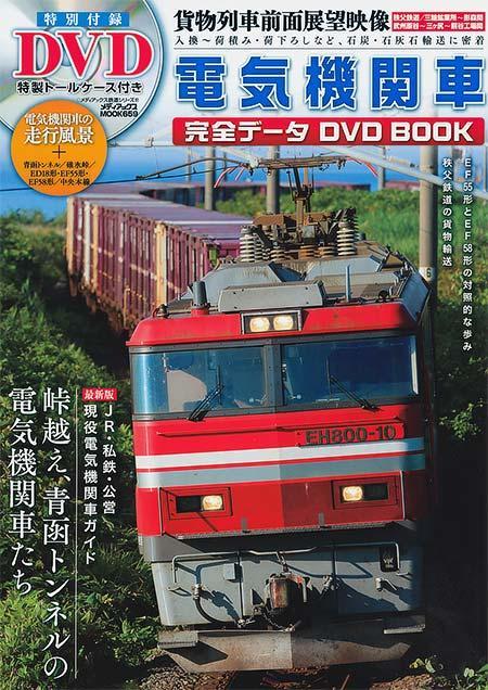 電気機関車完全データDVDBOOK