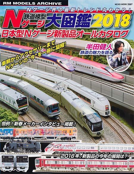 鉄道模型Nゲージ大図鑑2018