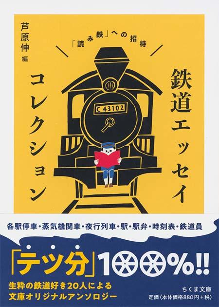 鉄道エッセイコレクション