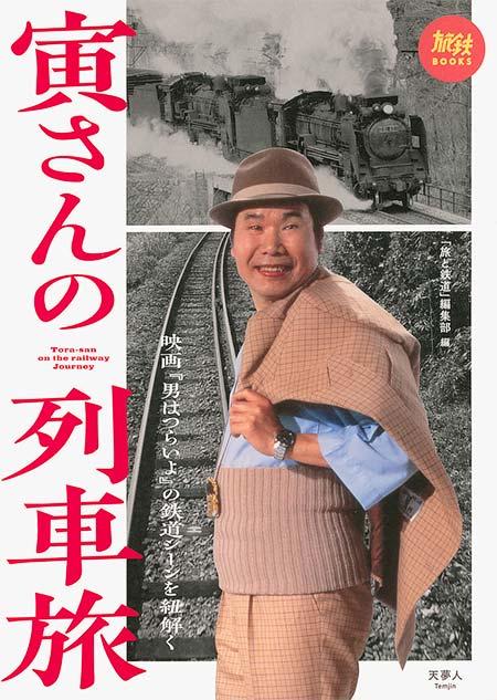 寅さんの列車旅