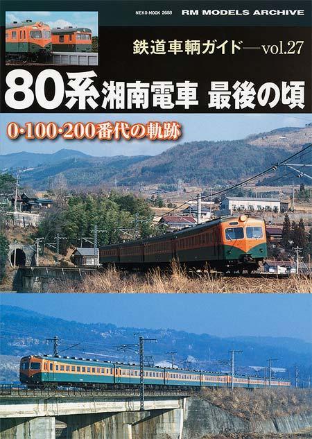80系湘南電車 最後の頃