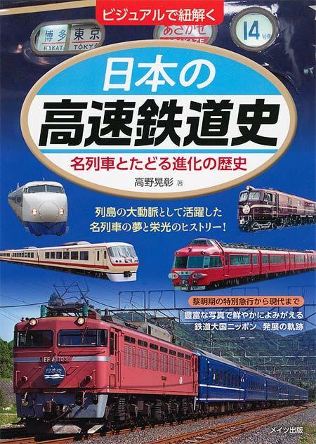 日本の高速鉄道史