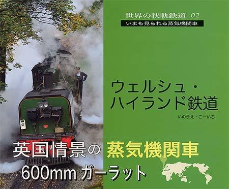 ウェルシュ・ハイランド鉄道