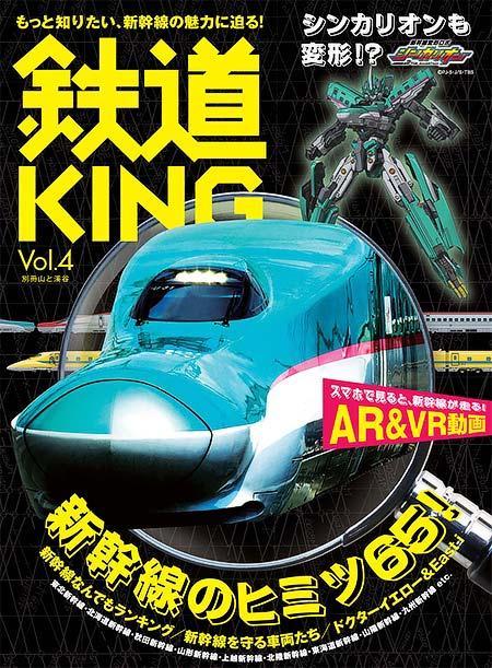 鉄道KING vol.4