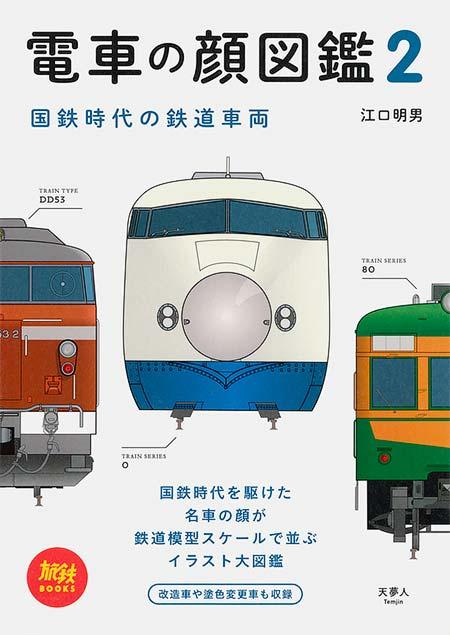 電車の顔図鑑2