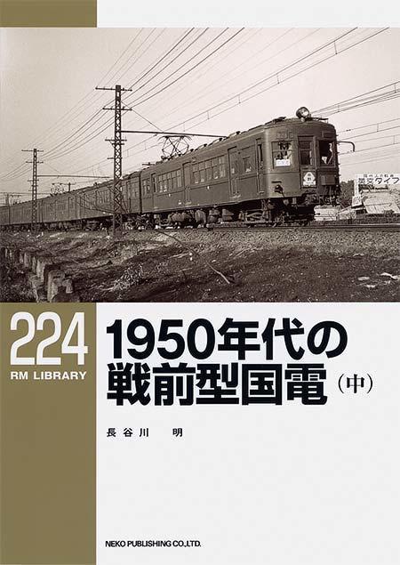 1950年代の戦前型国電(中)