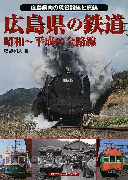 広島県の鉄道