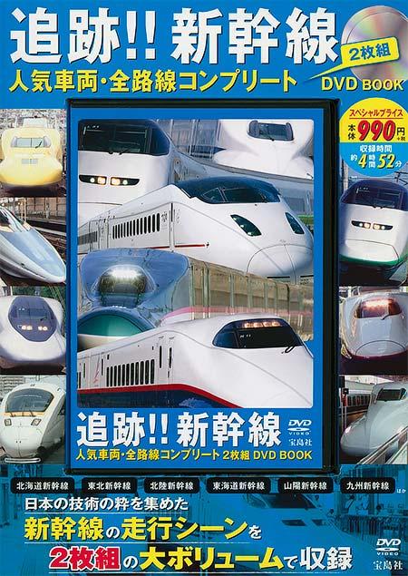 追跡!!新幹線 人気車両・全路線コンプリート 2枚組 DVD BOOK