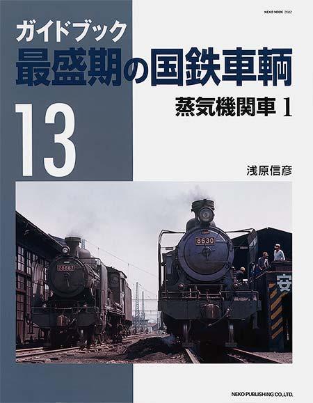 最盛期の国鉄車輌13