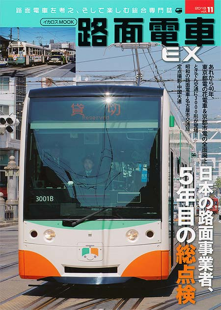 路面電車EX