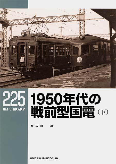 1950年代の戦前型国電(下)