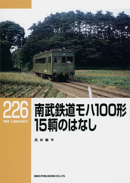南武鉄道モハ100形 15輌のはなし