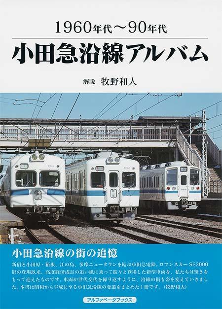 小田急沿線アルバム