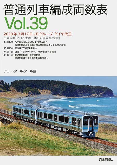 普通列車編成両数表 Vol.39