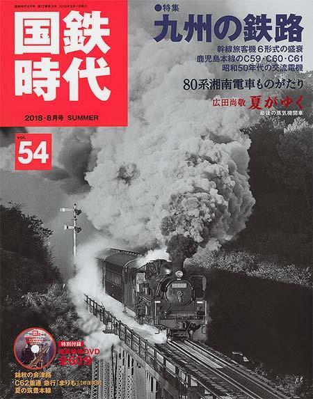 国鉄時代 vol.54