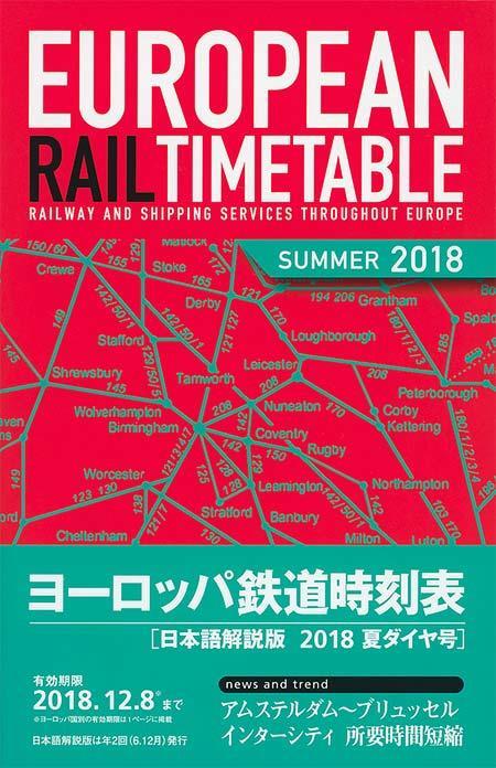 ヨーロッパ鉄道時刻表 日本語解説版 2018年夏ダイヤ号