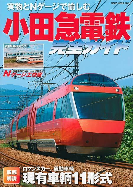 小田急電鉄完全ガイド