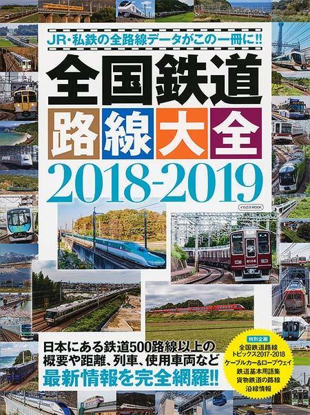 全国鉄道路線大全2018-2019