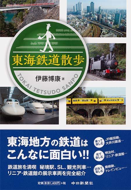東海鉄道散歩