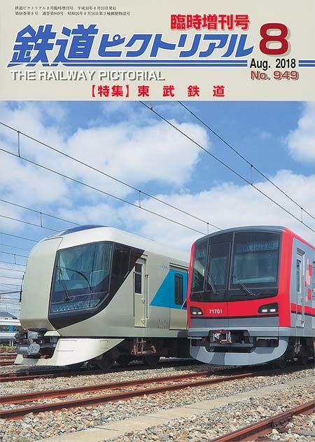 鉄道ピクトリアル 2018年8月増刊