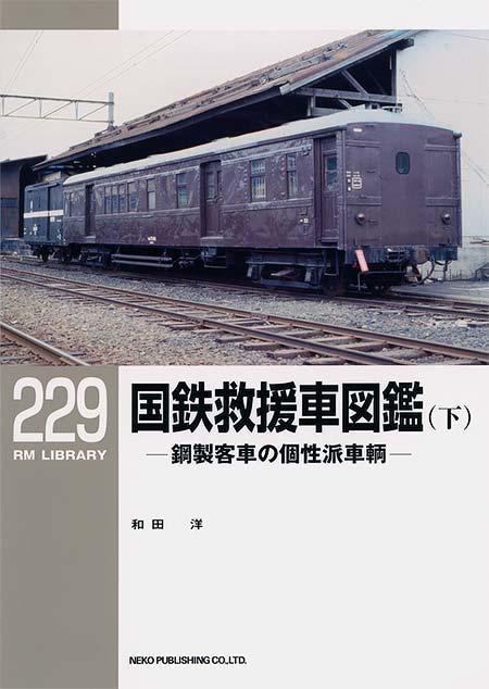 国鉄救援車図鑑(下)