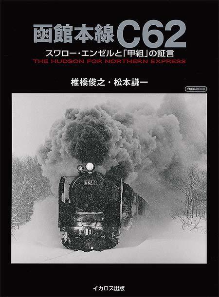 函館本線 C62