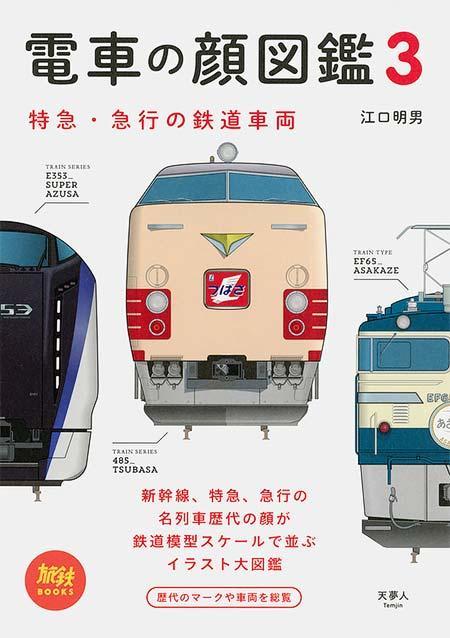 電車の顔図鑑3