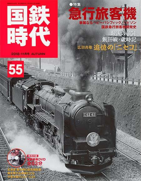 国鉄時代 vol.55