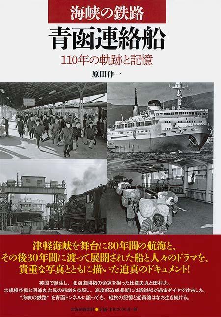 海峡の鉄路 青函連絡船