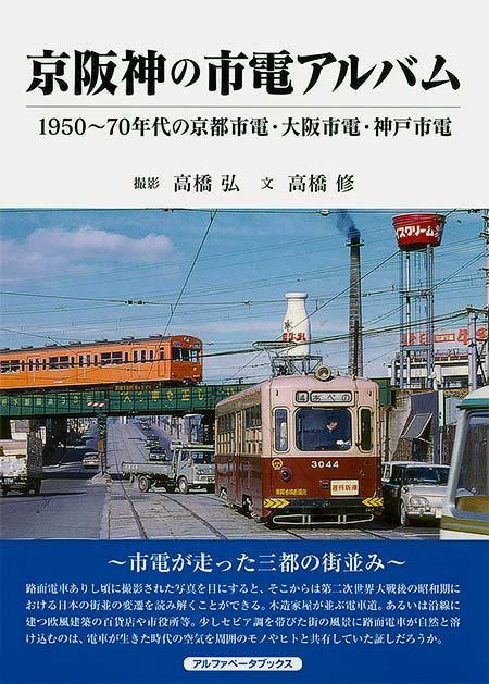 京阪神の市電アルバム
