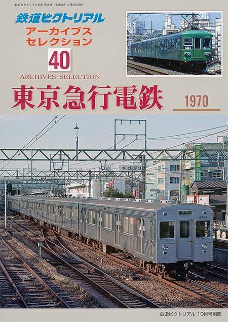 東京急行電鉄 1970