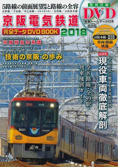 京阪電気鉄道完全データ